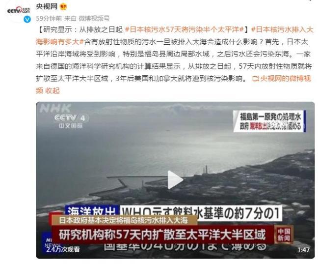 日本排核污水入海影响有多大?57天污染半个太平洋