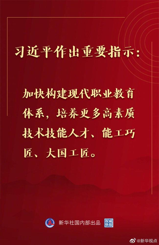 权威快报|习近平:加快构建现代职业教育体系 培养更多高素质技术技能人才能工巧匠大国工匠