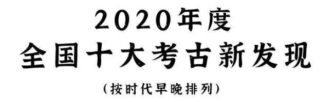 2020年度全国十大考古新发现揭晓!