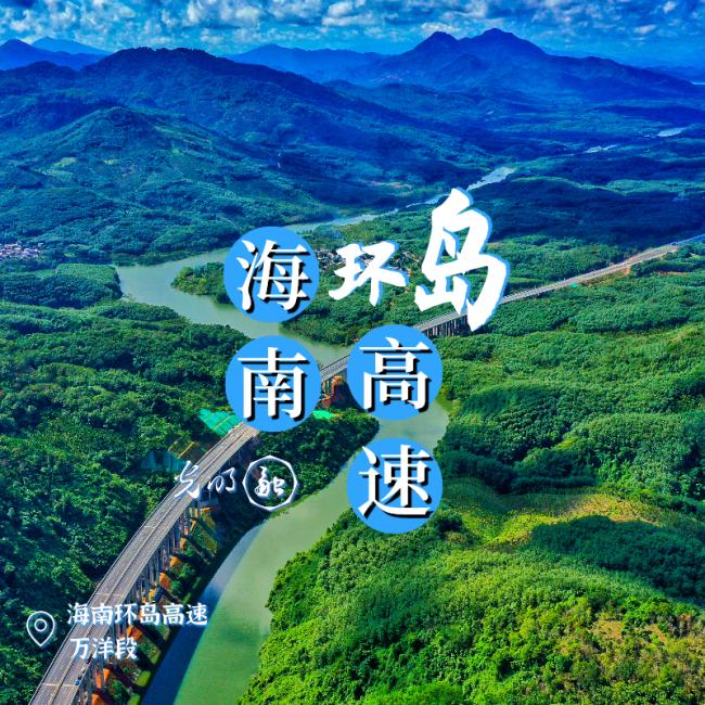 【沿着高速看中国】脚下是坦途,窗外是山海——海南环岛高速有多浪漫?