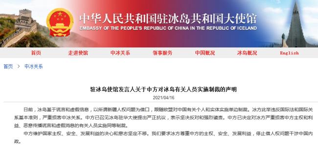 中国使馆:中方决定对冰岛有关人员实施制裁