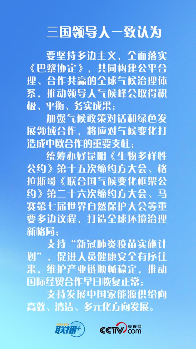 """联播+丨三国领导人视频峰会 习近平再发""""中国强音"""""""