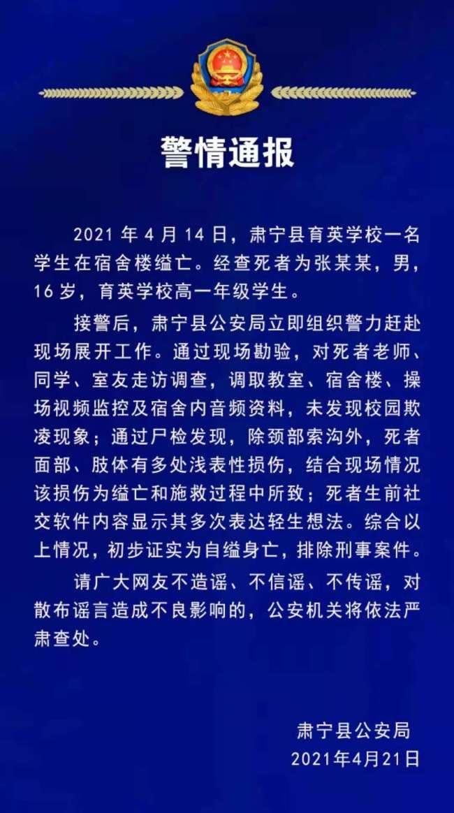 肃宁县公安局警情通报。来源:肃宁县公安局官方公众号