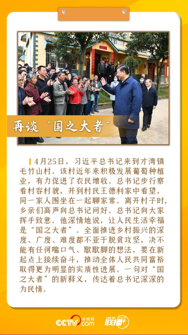 联播+   习近平广西行的6个温暖瞬间