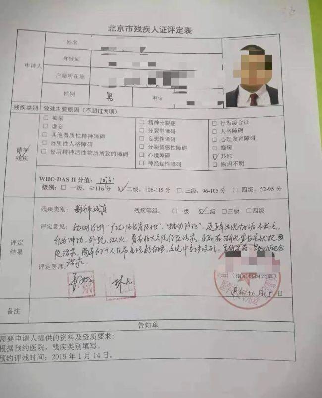 2019年,小辉被湖北某医院评定为精神残疾二级。受访者供图