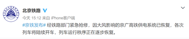 官方通报京广高铁部分列车晚点:大风吹扬地膜导致