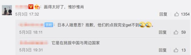 """日本漫画家主动""""对线"""",中国网友看乐了"""