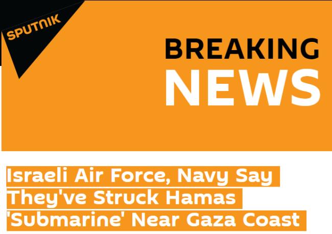 以色列军方称在加沙海岸攻击哈马斯潜艇