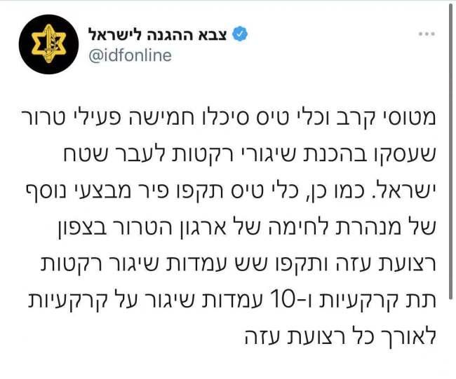 以色列国防军炸毁多个哈马斯火箭弹发射点