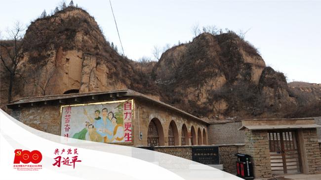 梁家河村知青旧址外景(2015年2月13日摄)