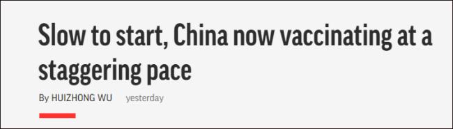 美媒:中国疫苗接种速度惊人 没有其它国家能做到