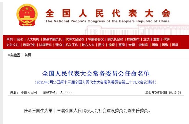 河南省委原书记王国生履新全国人大