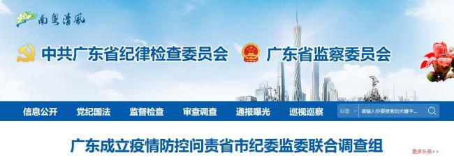 广东成立疫情防控问责调查组,将严肃追责