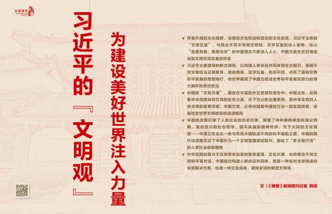"""瞭望·治国理政纪事丨习近平的""""文明观""""为建设美好世界注入力量"""
