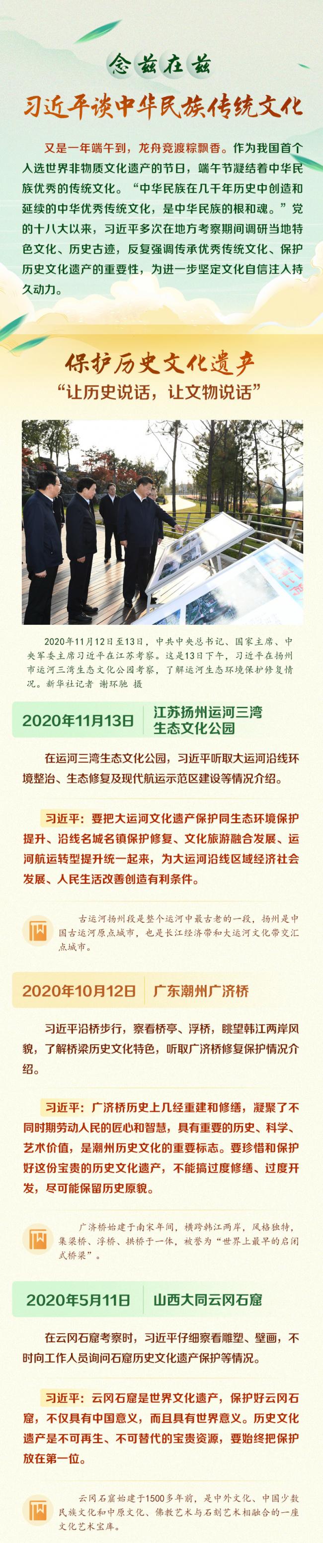 念兹在兹 习近平谈中华民族传统文化