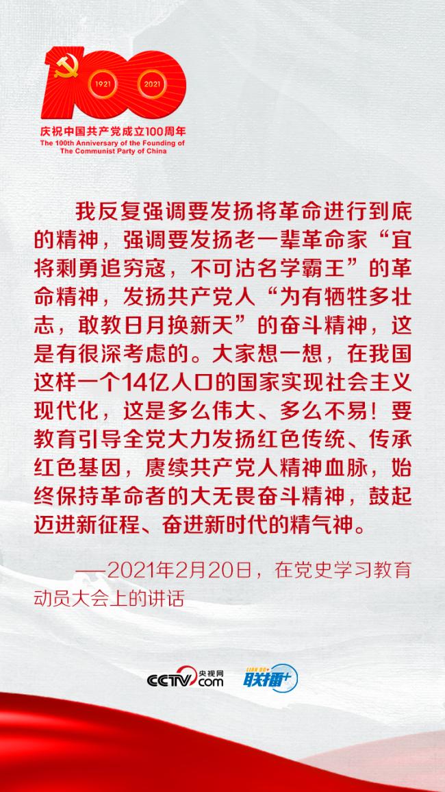联播+ | 跟着习近平学党史——学史崇德