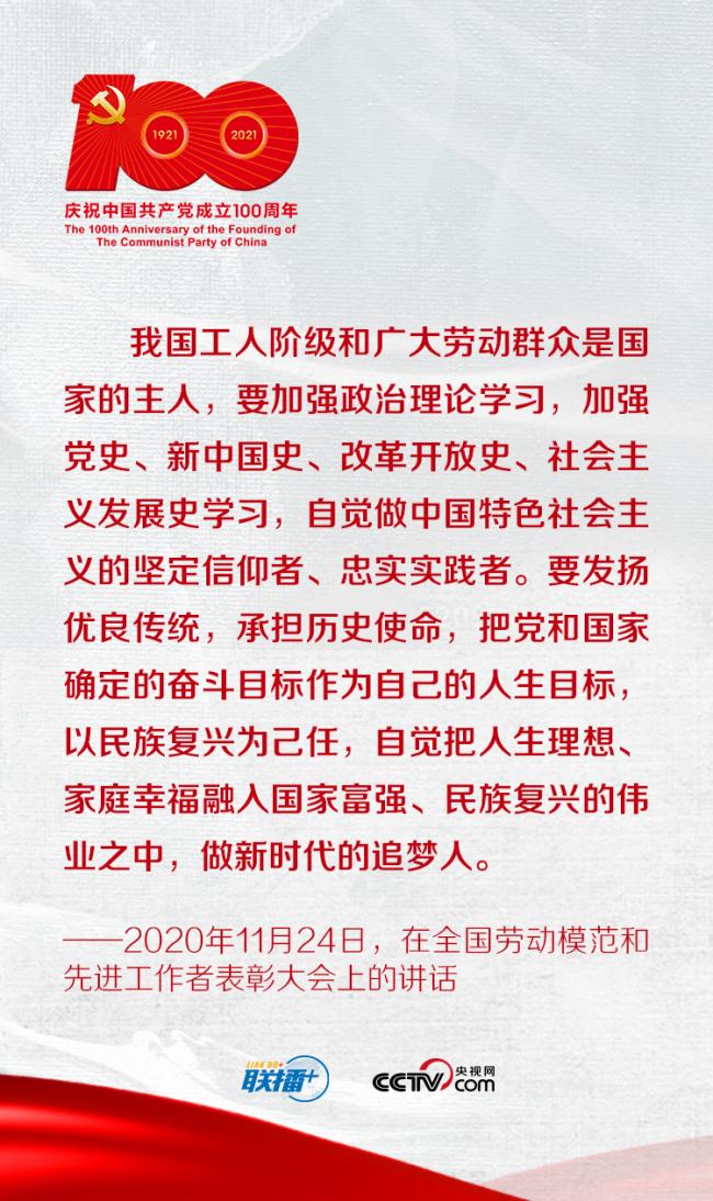 联播+   跟着习近平学党史——学史力行