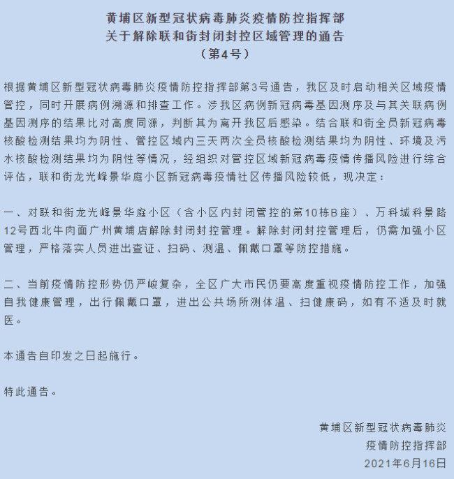 广州黄埔解除联和街封闭封控区域管理