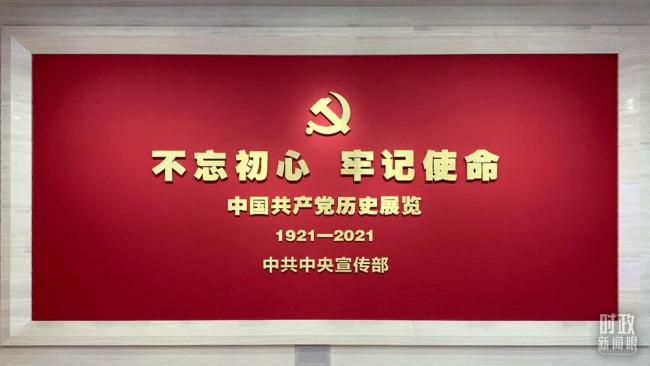 时政新闻眼丨庆祝建党百年之际,习近平参观这个重要展览