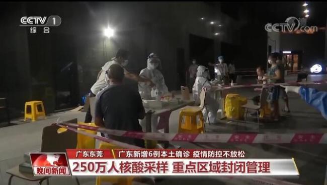 广东新增6例本土确诊 各地采取针对性措施确保疫情防控