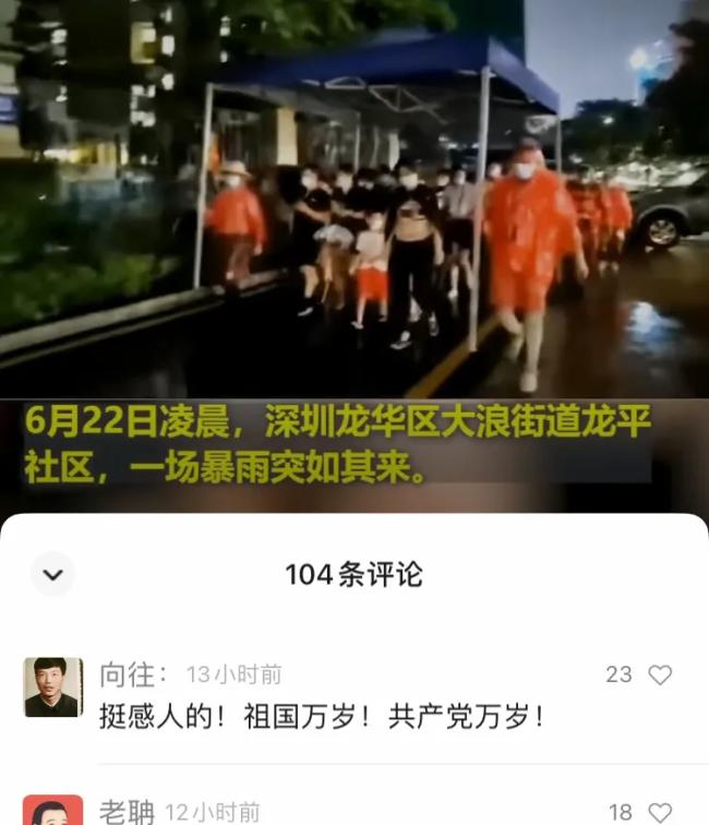 """是什么让网友喊出了""""中国共产党万岁"""""""