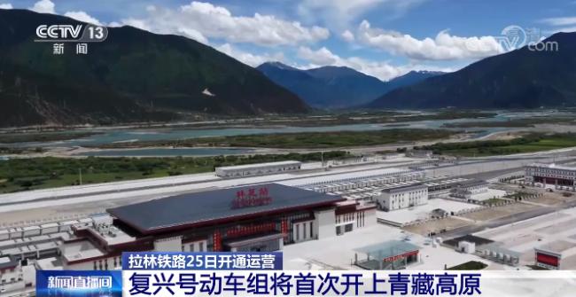 拉林铁路今日开通!复兴号动车组首次开上青藏高原