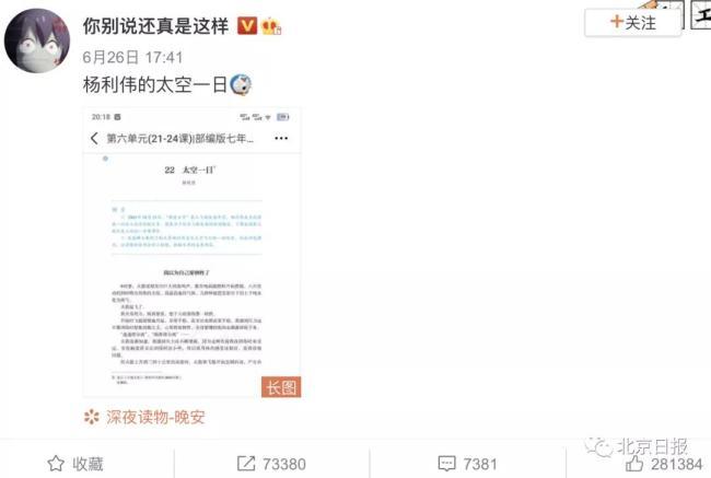 杨利伟的文章被选入语文课本