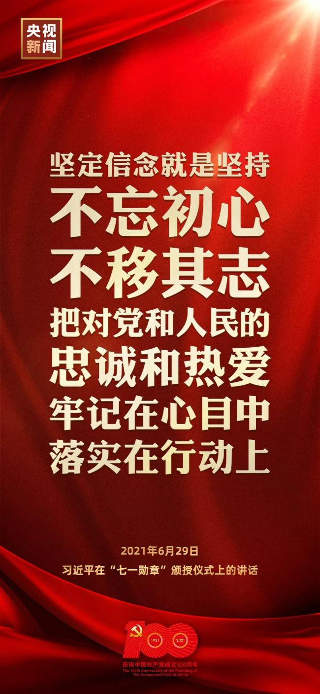 """习近平:""""七一勋章""""获得者都是平凡英雄"""