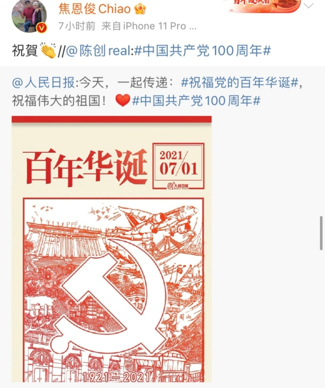 多位港台明星向中国共产党送祝福