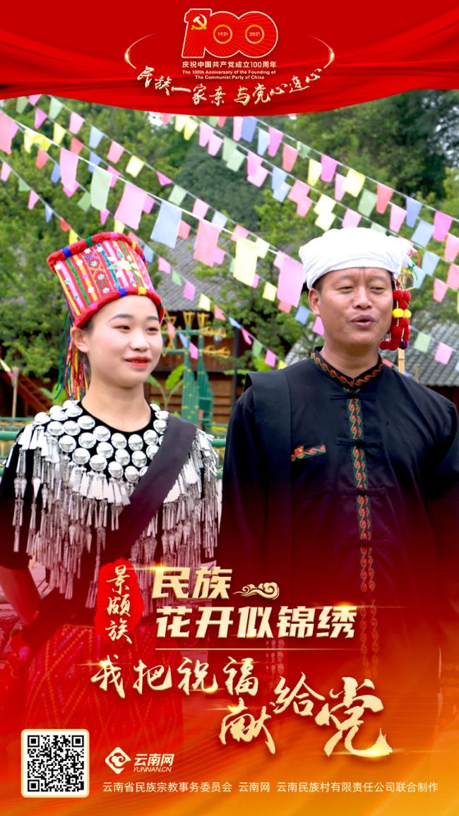 云岭儿女永远跟党走丨云南26个民族深情祝福献给党