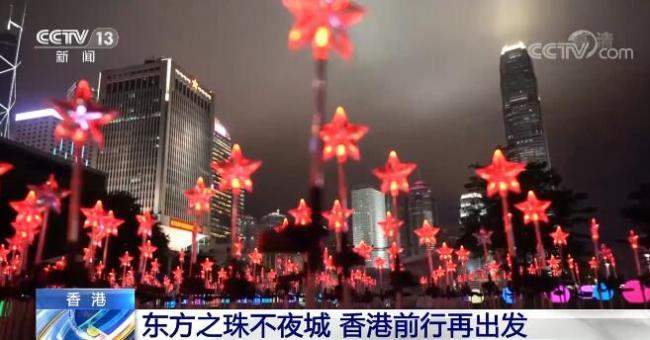 东方之珠不夜城 回归祖国24周年的香港前行再出发