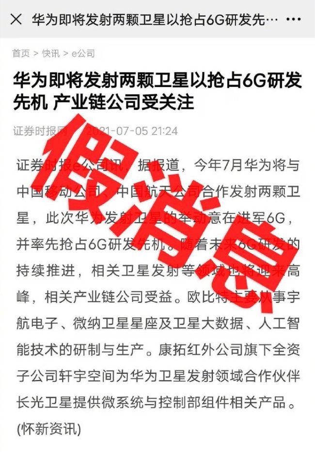 """华为辟谣""""将发射两颗卫星抢占6G研发先机"""""""