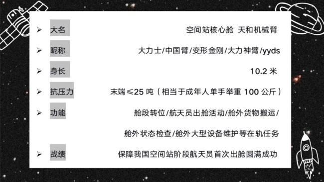 """中国空间站的""""大力神臂""""究竟有多厉害?"""