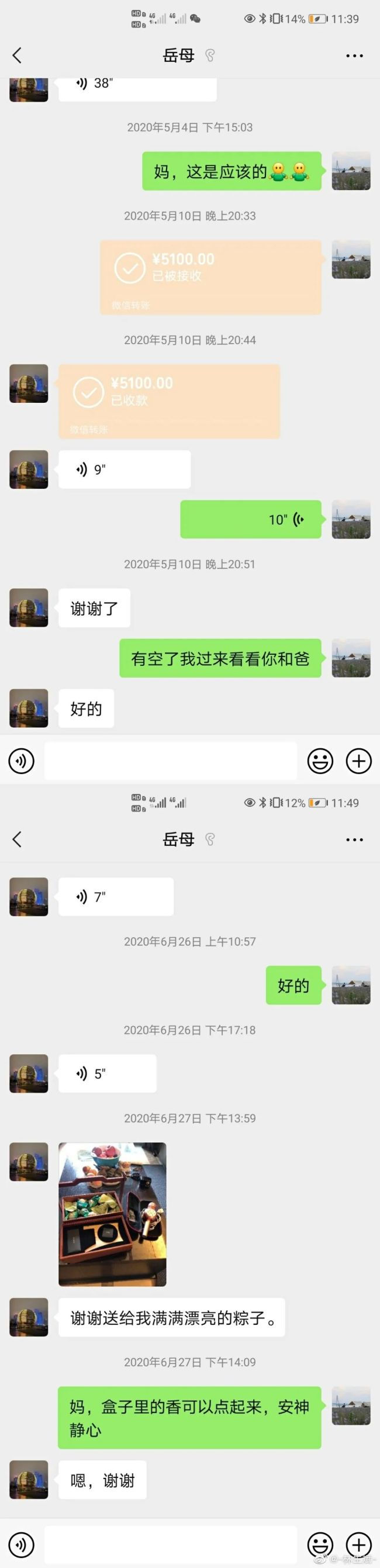 林生斌VS前大舅子(第二回合) 网友:我还能相信什么