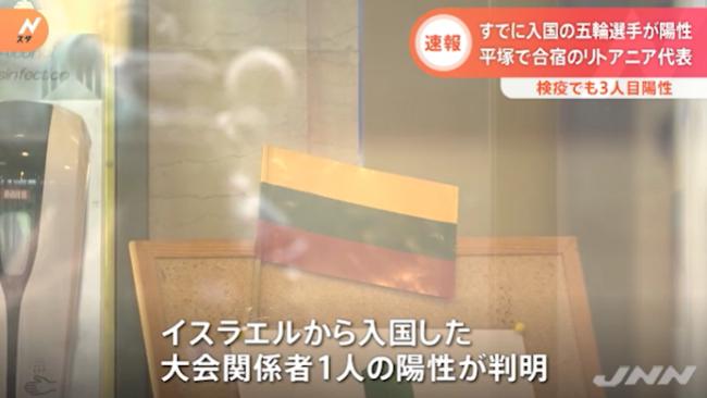 以色列奥运代表团1人感染新冠 入境日本时被查出