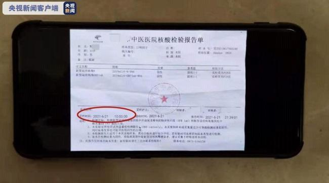 伪造变造核酸检测报告 云南梁河61人被行拘