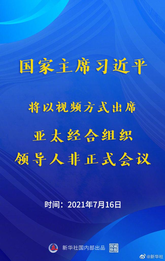 权威快报|习近平将出席亚太经合组织领导人非正式会议