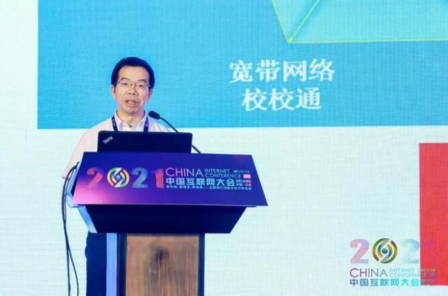 2021中国互联网大会   智慧教育高峰论坛成功举办