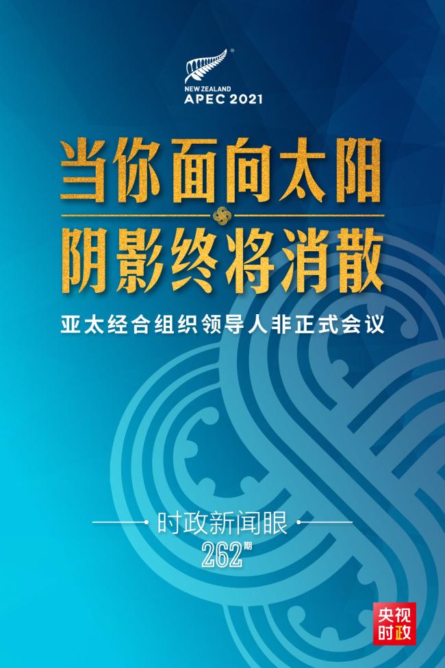 """时政新闻眼丨亚太""""引擎""""如何拉动世界经济复苏,习近平提出中国主张"""