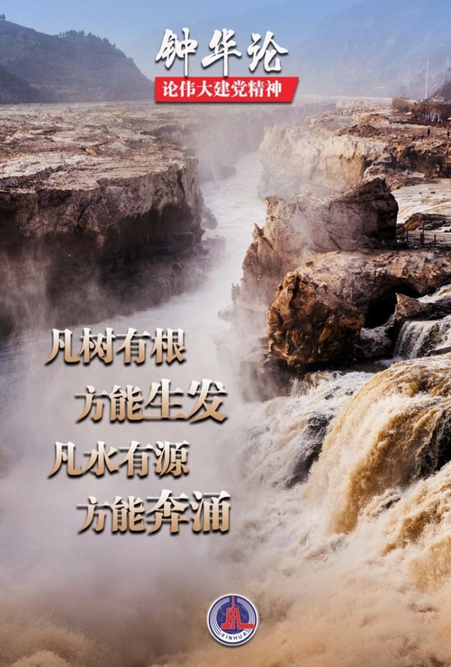钟华论:伟大的精神之源,奋进的磅礴力量——论伟大建党精神