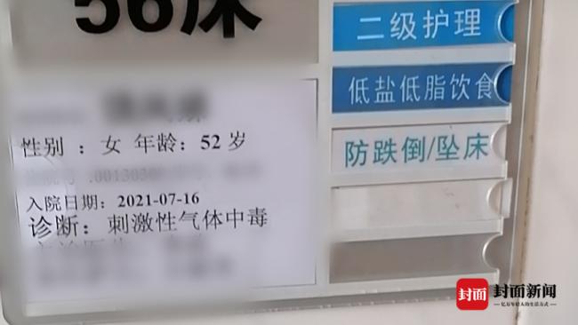 半岗村村民病历卡显示诊断结果为:刺激性气体中毒