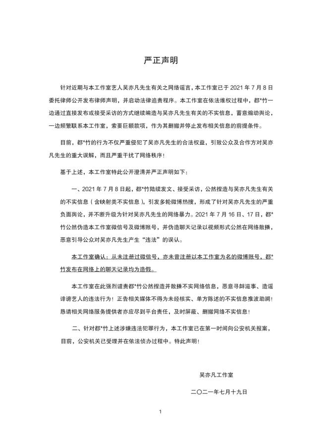 ▲7月19日,吴亦凡工作室发布声明。