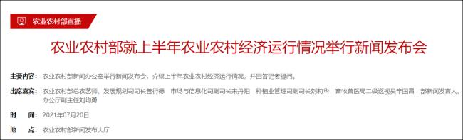 农业农村部:生猪高利润阶段已结束 不要再赌市场