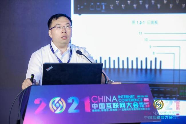 2021中国互联网大会   防范治理电信网络诈骗论坛在京召开