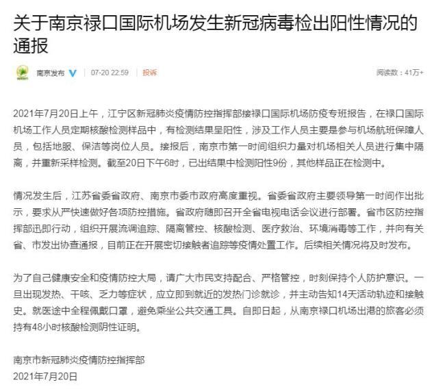 南京禄口机场9人核酸检测呈阳性