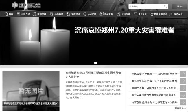 昨暴雨积水致12人遇难 郑州地铁集团官网变黑白色