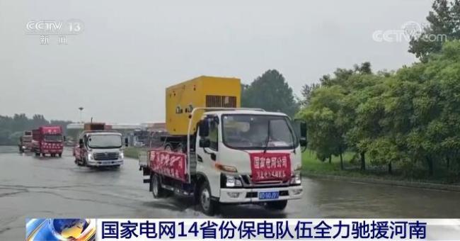 国家电网14省份保电队伍1600多名运维抢修人员全力驰援河南