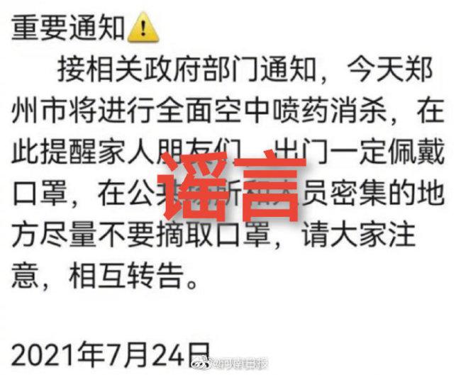假的!河南郑州全面空中喷药消杀是谣言