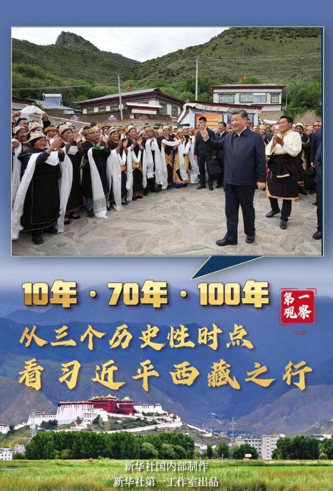 第一观察   10年·70年·100年 从三个历史性时点看习近平西藏之行