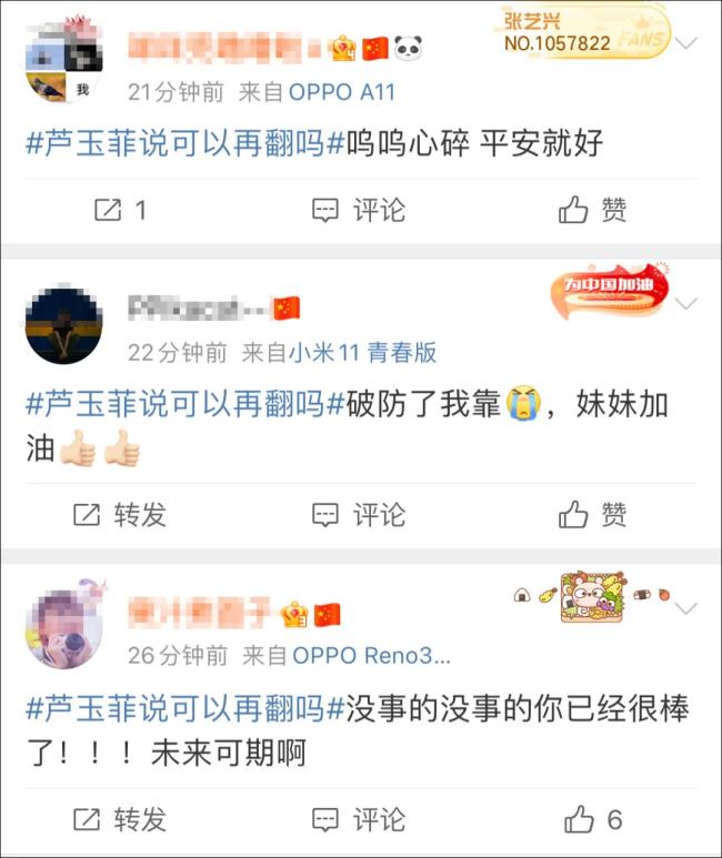 """""""芦玉菲掉杠""""冲上热搜,一句话让网友破防"""